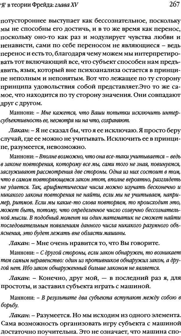 DJVU. Семинары. Книга 2. Я в теории Фрейда и в технике психоанализа. Лакан Ж. Страница 262. Читать онлайн