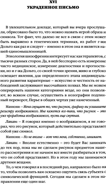 DJVU. Семинары. Книга 2. Я в теории Фрейда и в технике психоанализа. Лакан Ж. Страница 265. Читать онлайн