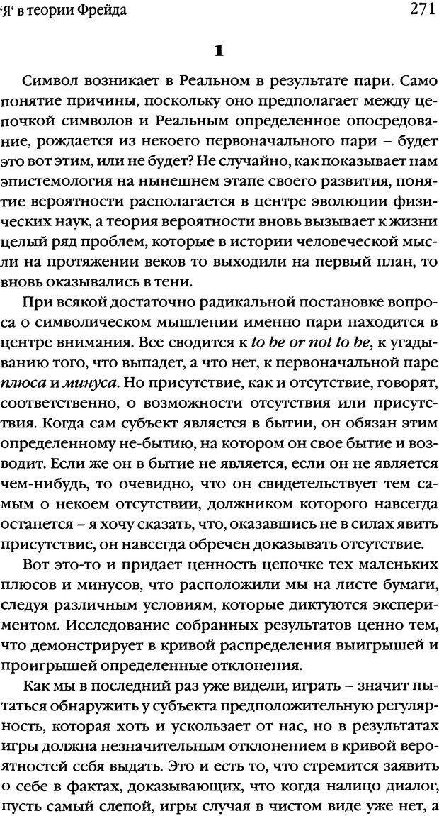 DJVU. Семинары. Книга 2. Я в теории Фрейда и в технике психоанализа. Лакан Ж. Страница 266. Читать онлайн