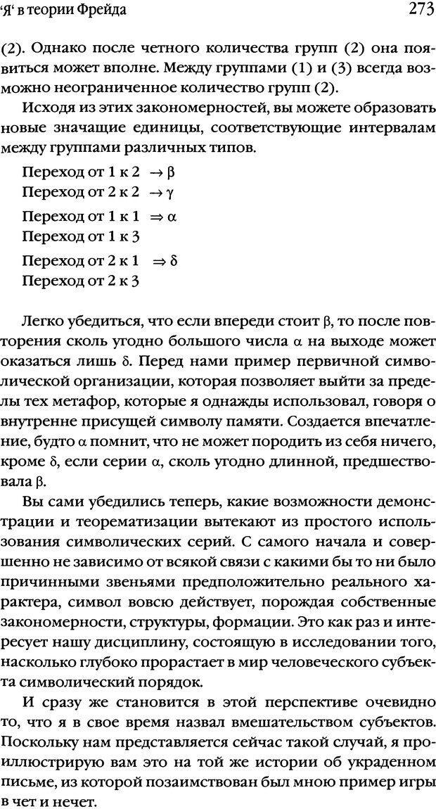 DJVU. Семинары. Книга 2. Я в теории Фрейда и в технике психоанализа. Лакан Ж. Страница 268. Читать онлайн