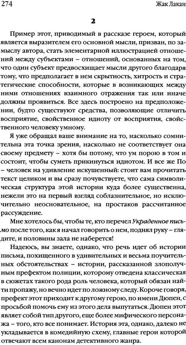DJVU. Семинары. Книга 2. Я в теории Фрейда и в технике психоанализа. Лакан Ж. Страница 269. Читать онлайн