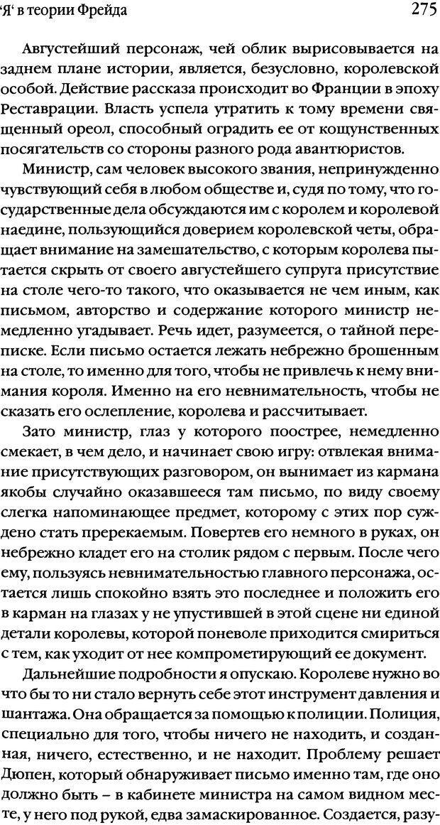 DJVU. Семинары. Книга 2. Я в теории Фрейда и в технике психоанализа. Лакан Ж. Страница 270. Читать онлайн