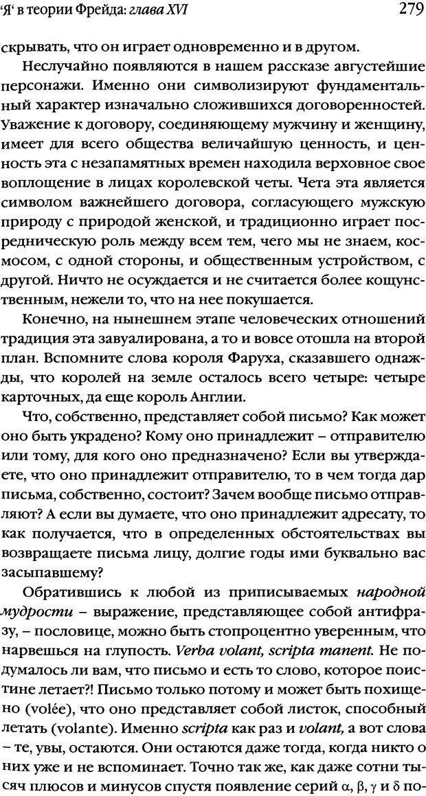 DJVU. Семинары. Книга 2. Я в теории Фрейда и в технике психоанализа. Лакан Ж. Страница 274. Читать онлайн