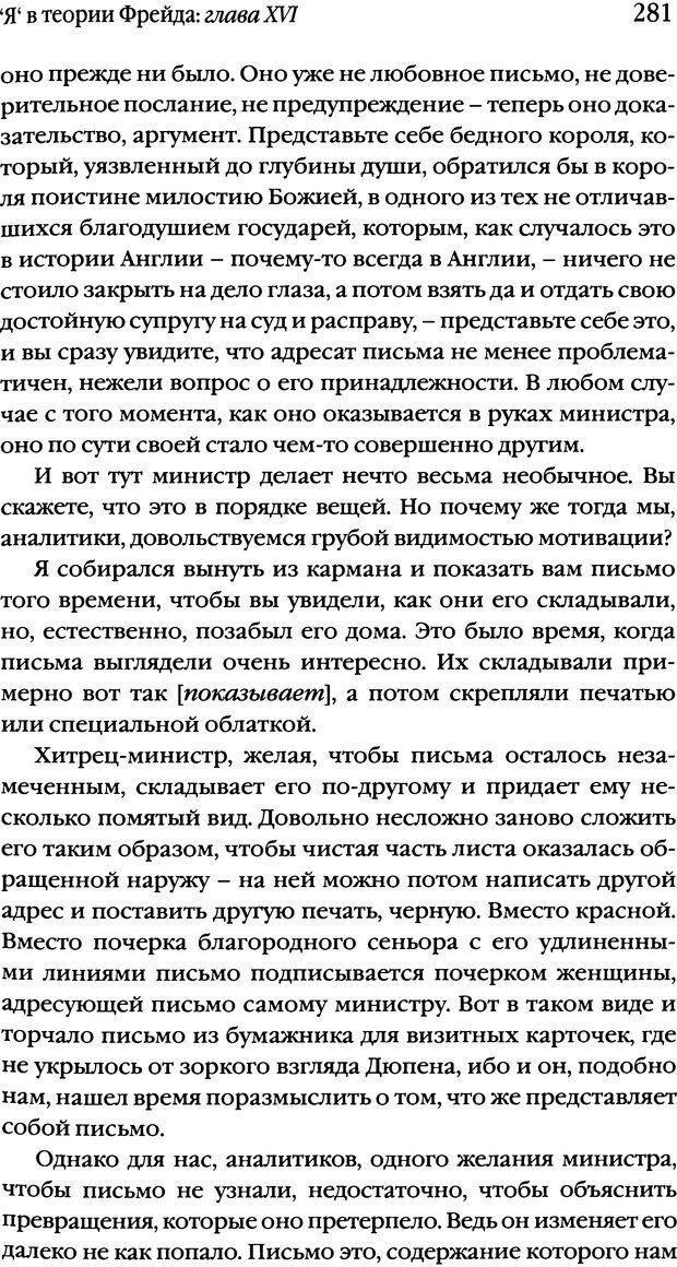 DJVU. Семинары. Книга 2. Я в теории Фрейда и в технике психоанализа. Лакан Ж. Страница 276. Читать онлайн