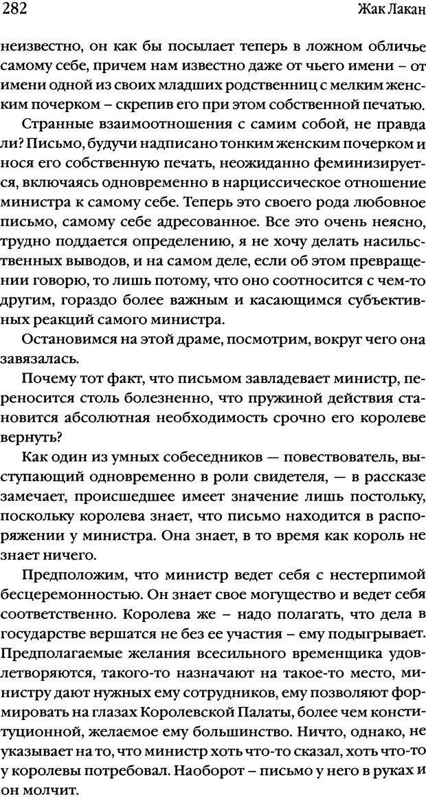DJVU. Семинары. Книга 2. Я в теории Фрейда и в технике психоанализа. Лакан Ж. Страница 277. Читать онлайн
