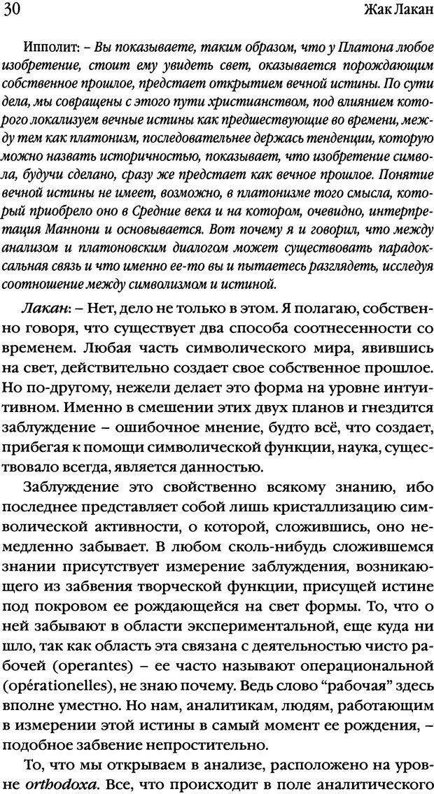 DJVU. Семинары. Книга 2. Я в теории Фрейда и в технике психоанализа. Лакан Ж. Страница 28. Читать онлайн
