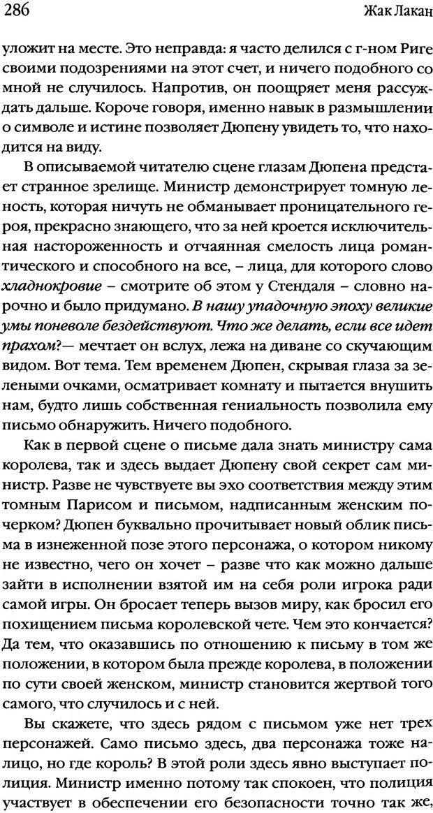 DJVU. Семинары. Книга 2. Я в теории Фрейда и в технике психоанализа. Лакан Ж. Страница 281. Читать онлайн