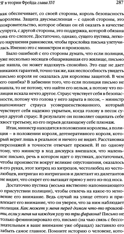 DJVU. Семинары. Книга 2. Я в теории Фрейда и в технике психоанализа. Лакан Ж. Страница 282. Читать онлайн