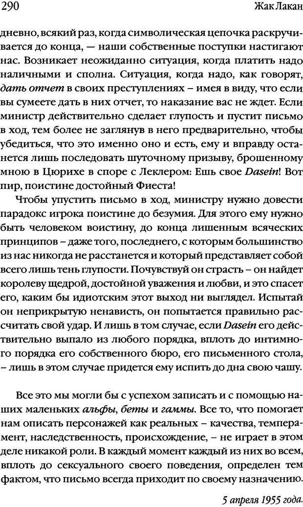 DJVU. Семинары. Книга 2. Я в теории Фрейда и в технике психоанализа. Лакан Ж. Страница 285. Читать онлайн