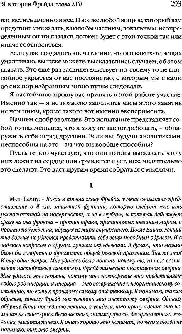 DJVU. Семинары. Книга 2. Я в теории Фрейда и в технике психоанализа. Лакан Ж. Страница 288. Читать онлайн