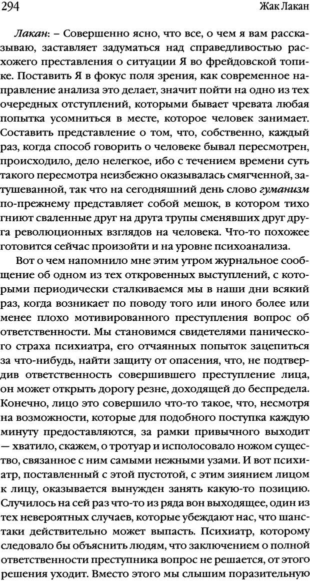 DJVU. Семинары. Книга 2. Я в теории Фрейда и в технике психоанализа. Лакан Ж. Страница 289. Читать онлайн