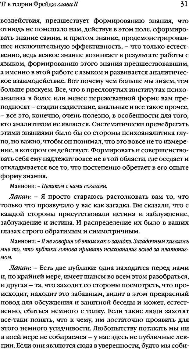 DJVU. Семинары. Книга 2. Я в теории Фрейда и в технике психоанализа. Лакан Ж. Страница 29. Читать онлайн