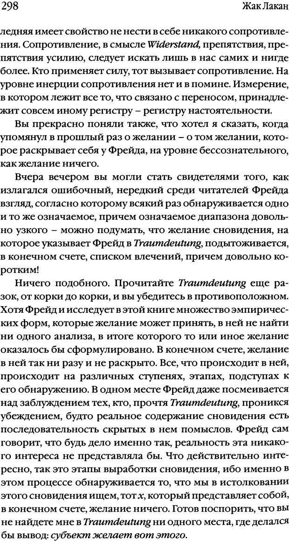 DJVU. Семинары. Книга 2. Я в теории Фрейда и в технике психоанализа. Лакан Ж. Страница 293. Читать онлайн
