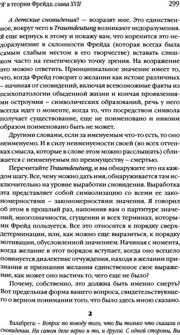 DJVU. Семинары. Книга 2. Я в теории Фрейда и в технике психоанализа. Лакан Ж. Страница 294. Читать онлайн