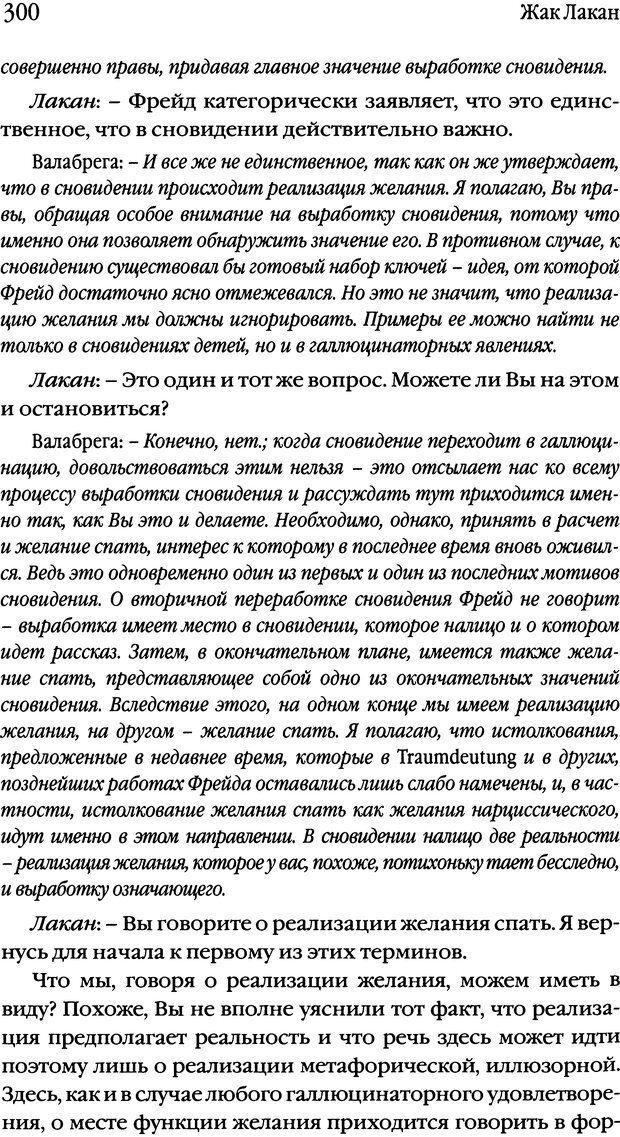 DJVU. Семинары. Книга 2. Я в теории Фрейда и в технике психоанализа. Лакан Ж. Страница 295. Читать онлайн