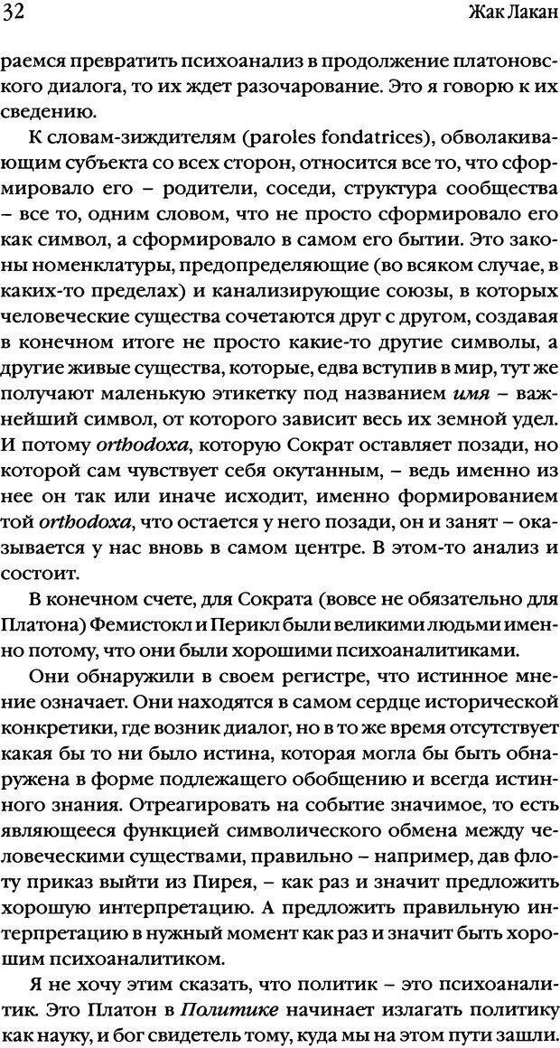 DJVU. Семинары. Книга 2. Я в теории Фрейда и в технике психоанализа. Лакан Ж. Страница 30. Читать онлайн