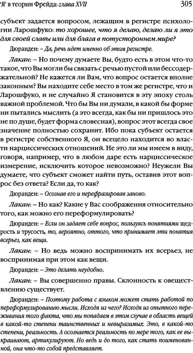 DJVU. Семинары. Книга 2. Я в теории Фрейда и в технике психоанализа. Лакан Ж. Страница 300. Читать онлайн