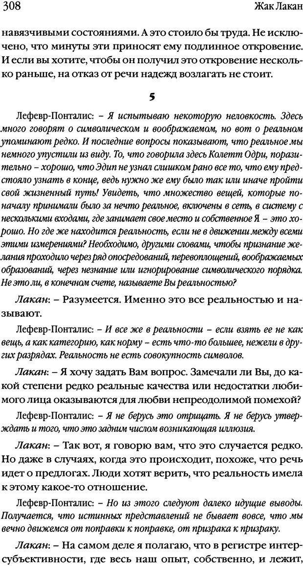 DJVU. Семинары. Книга 2. Я в теории Фрейда и в технике психоанализа. Лакан Ж. Страница 303. Читать онлайн