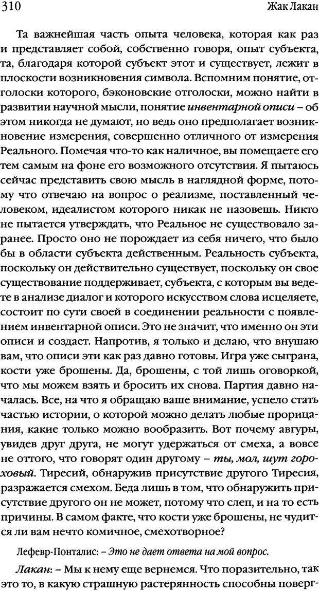 DJVU. Семинары. Книга 2. Я в теории Фрейда и в технике психоанализа. Лакан Ж. Страница 305. Читать онлайн