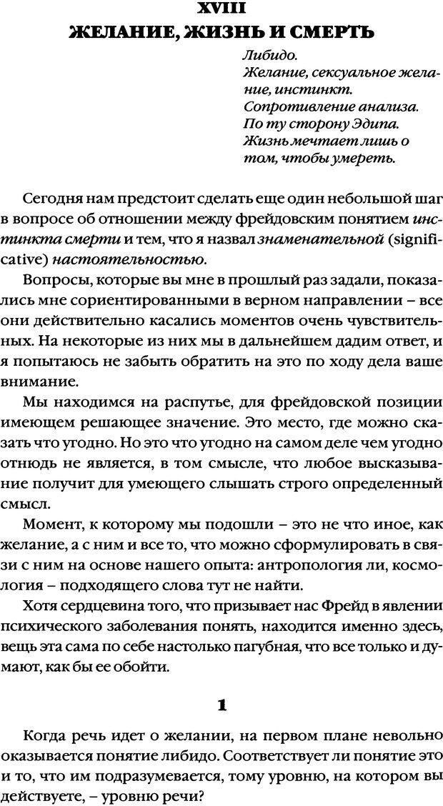 DJVU. Семинары. Книга 2. Я в теории Фрейда и в технике психоанализа. Лакан Ж. Страница 307. Читать онлайн