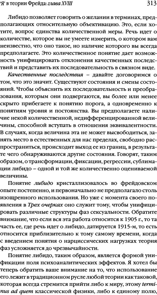 DJVU. Семинары. Книга 2. Я в теории Фрейда и в технике психоанализа. Лакан Ж. Страница 308. Читать онлайн