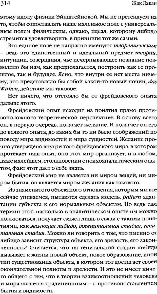 DJVU. Семинары. Книга 2. Я в теории Фрейда и в технике психоанализа. Лакан Ж. Страница 309. Читать онлайн