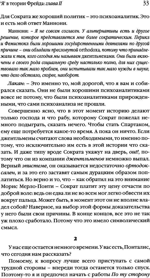 DJVU. Семинары. Книга 2. Я в теории Фрейда и в технике психоанализа. Лакан Ж. Страница 31. Читать онлайн