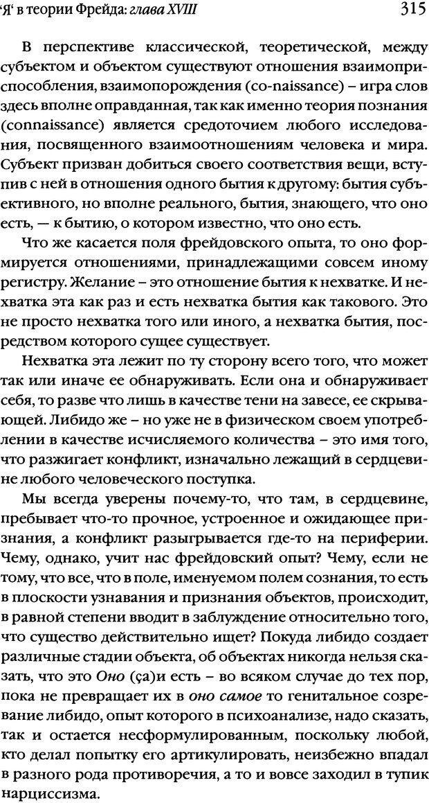 DJVU. Семинары. Книга 2. Я в теории Фрейда и в технике психоанализа. Лакан Ж. Страница 310. Читать онлайн