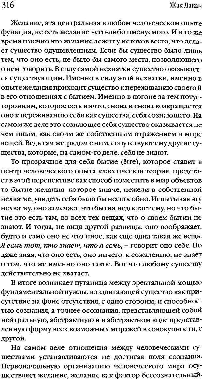 DJVU. Семинары. Книга 2. Я в теории Фрейда и в технике психоанализа. Лакан Ж. Страница 311. Читать онлайн