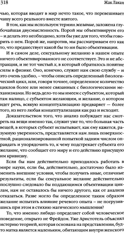 DJVU. Семинары. Книга 2. Я в теории Фрейда и в технике психоанализа. Лакан Ж. Страница 313. Читать онлайн