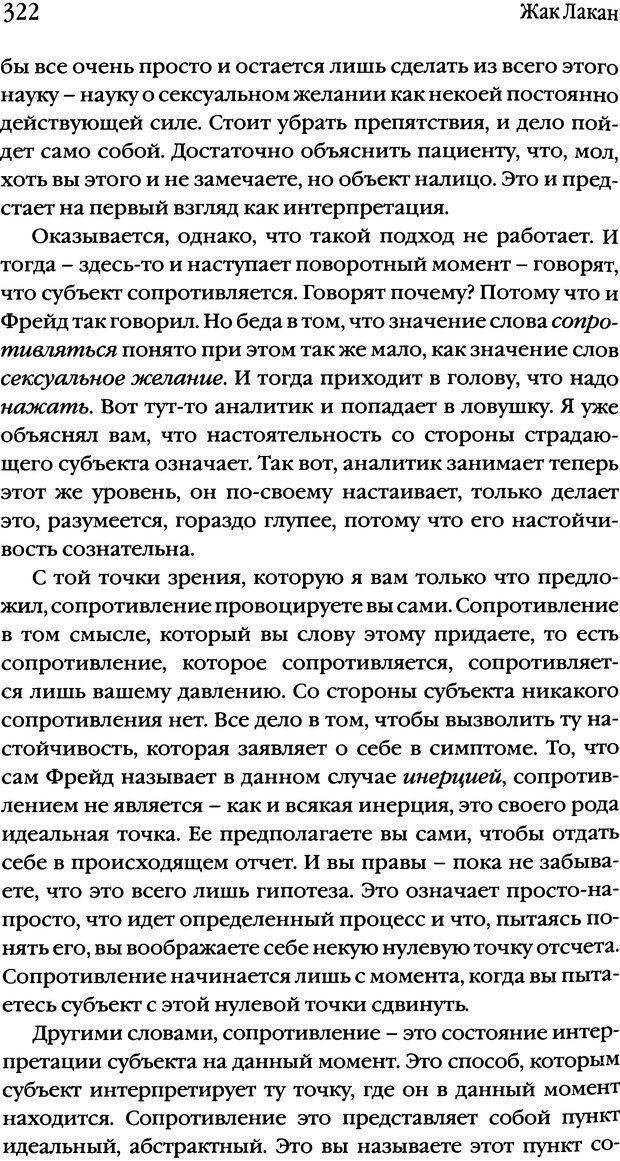 DJVU. Семинары. Книга 2. Я в теории Фрейда и в технике психоанализа. Лакан Ж. Страница 317. Читать онлайн