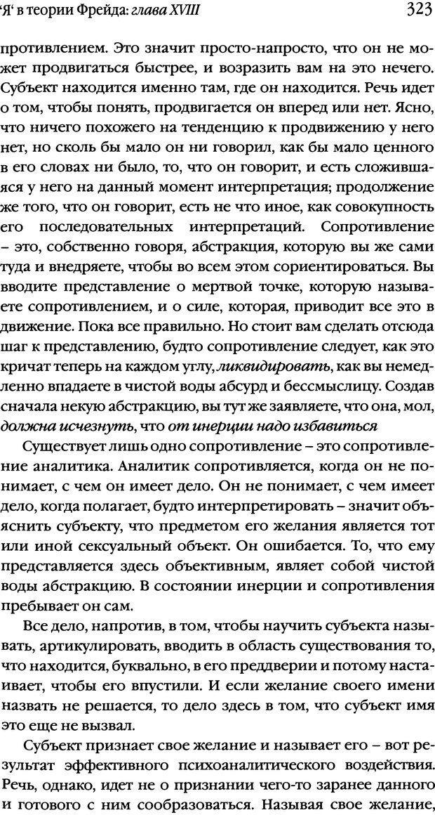 DJVU. Семинары. Книга 2. Я в теории Фрейда и в технике психоанализа. Лакан Ж. Страница 318. Читать онлайн
