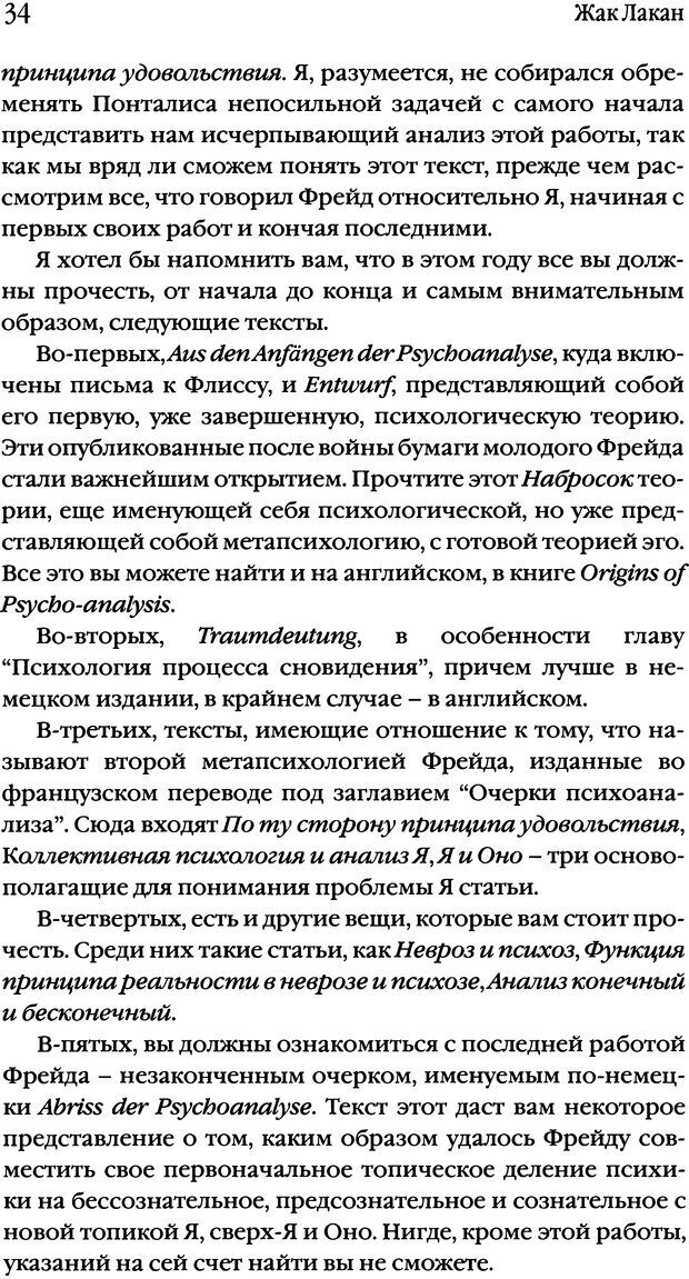 DJVU. Семинары. Книга 2. Я в теории Фрейда и в технике психоанализа. Лакан Ж. Страница 32. Читать онлайн