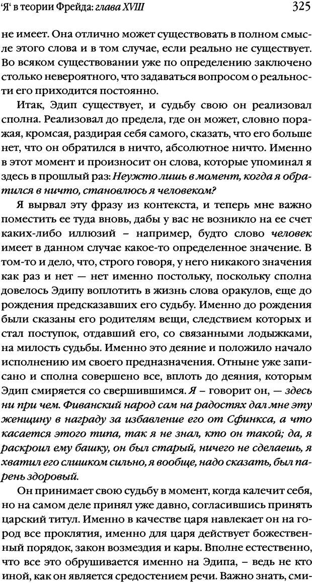 DJVU. Семинары. Книга 2. Я в теории Фрейда и в технике психоанализа. Лакан Ж. Страница 320. Читать онлайн