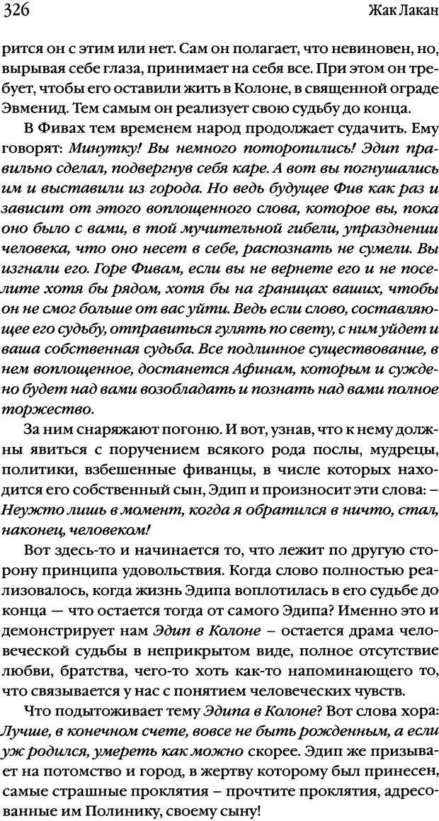 DJVU. Семинары. Книга 2. Я в теории Фрейда и в технике психоанализа. Лакан Ж. Страница 321. Читать онлайн