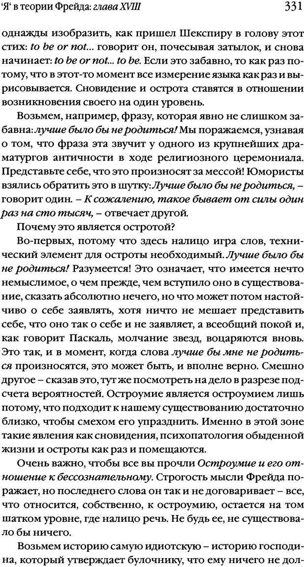 DJVU. Семинары. Книга 2. Я в теории Фрейда и в технике психоанализа. Лакан Ж. Страница 326. Читать онлайн