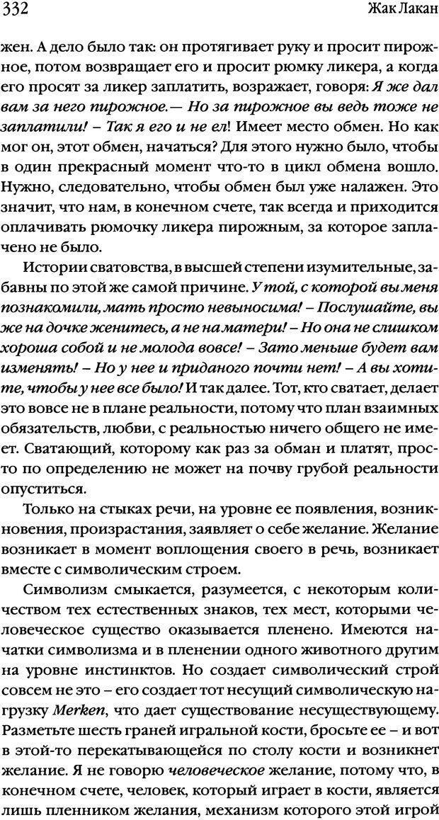DJVU. Семинары. Книга 2. Я в теории Фрейда и в технике психоанализа. Лакан Ж. Страница 327. Читать онлайн