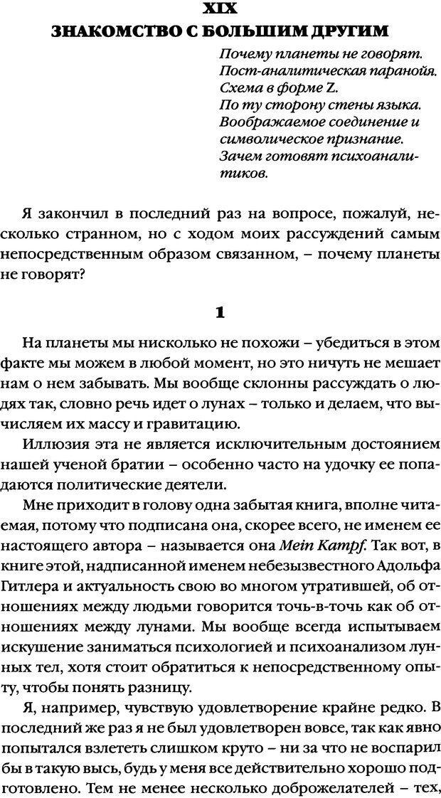DJVU. Семинары. Книга 2. Я в теории Фрейда и в технике психоанализа. Лакан Ж. Страница 329. Читать онлайн