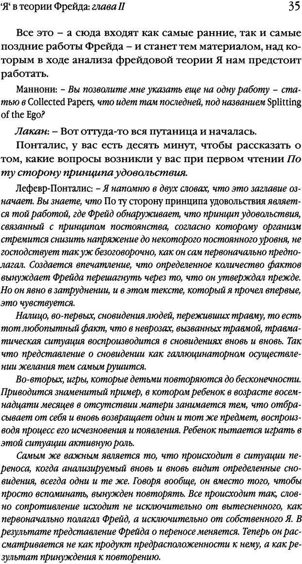 DJVU. Семинары. Книга 2. Я в теории Фрейда и в технике психоанализа. Лакан Ж. Страница 33. Читать онлайн