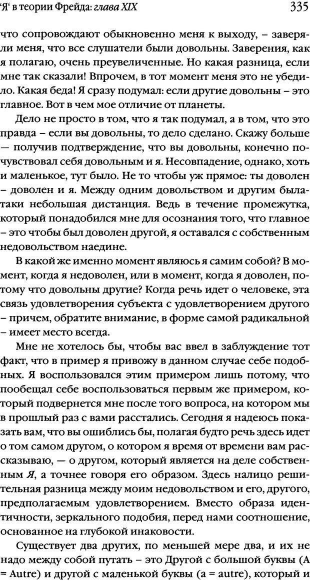 DJVU. Семинары. Книга 2. Я в теории Фрейда и в технике психоанализа. Лакан Ж. Страница 330. Читать онлайн