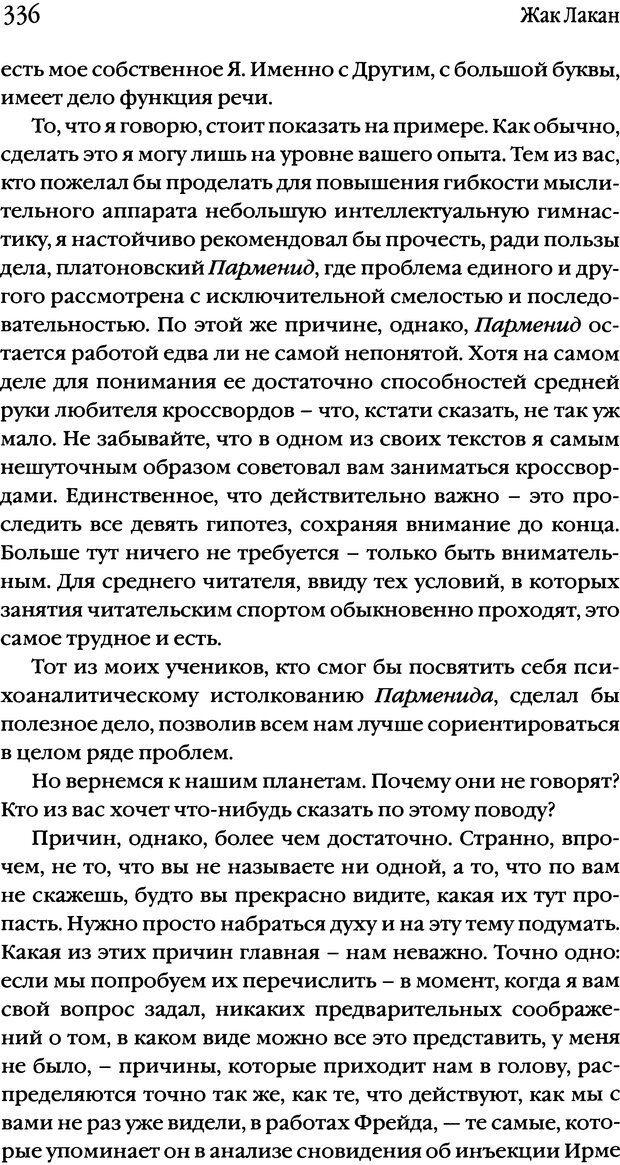 DJVU. Семинары. Книга 2. Я в теории Фрейда и в технике психоанализа. Лакан Ж. Страница 331. Читать онлайн
