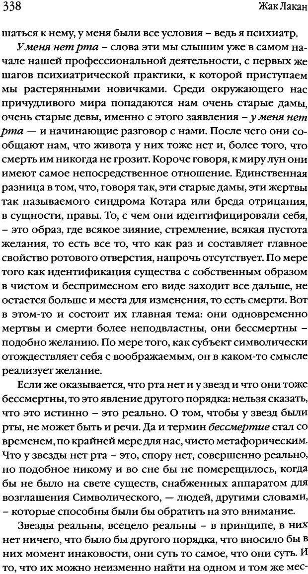 DJVU. Семинары. Книга 2. Я в теории Фрейда и в технике психоанализа. Лакан Ж. Страница 333. Читать онлайн
