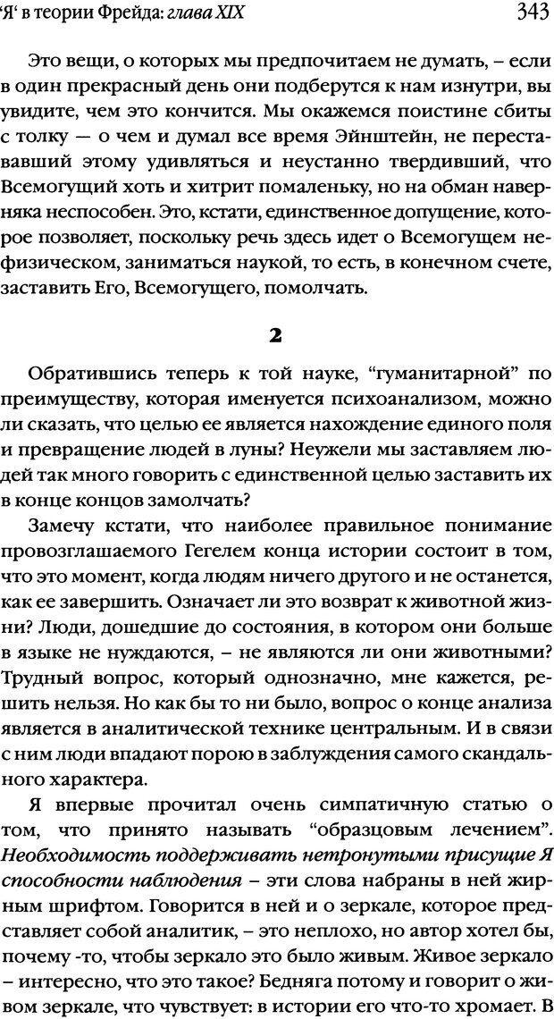 DJVU. Семинары. Книга 2. Я в теории Фрейда и в технике психоанализа. Лакан Ж. Страница 338. Читать онлайн