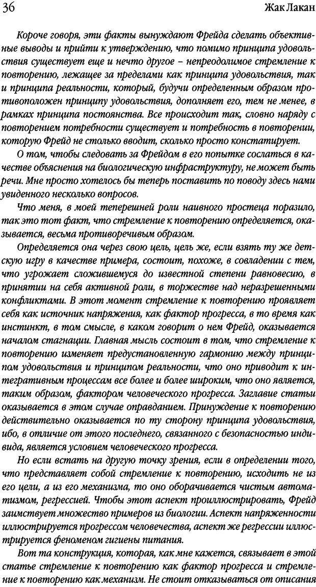 DJVU. Семинары. Книга 2. Я в теории Фрейда и в технике психоанализа. Лакан Ж. Страница 34. Читать онлайн