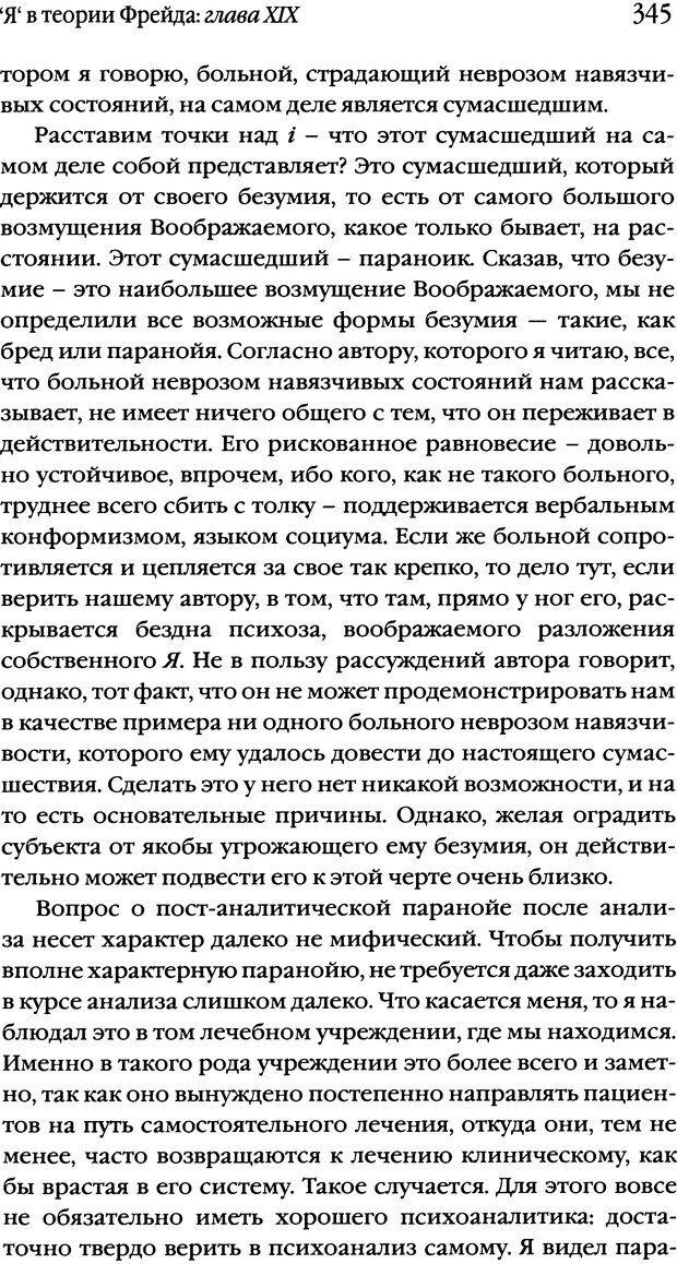 DJVU. Семинары. Книга 2. Я в теории Фрейда и в технике психоанализа. Лакан Ж. Страница 340. Читать онлайн