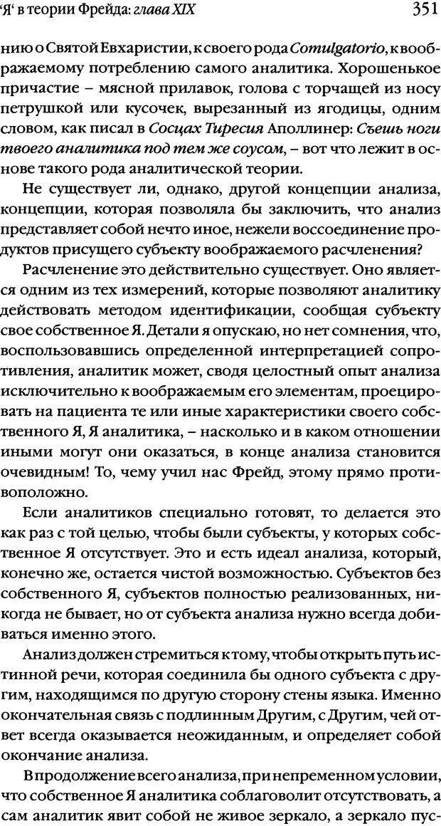 DJVU. Семинары. Книга 2. Я в теории Фрейда и в технике психоанализа. Лакан Ж. Страница 346. Читать онлайн
