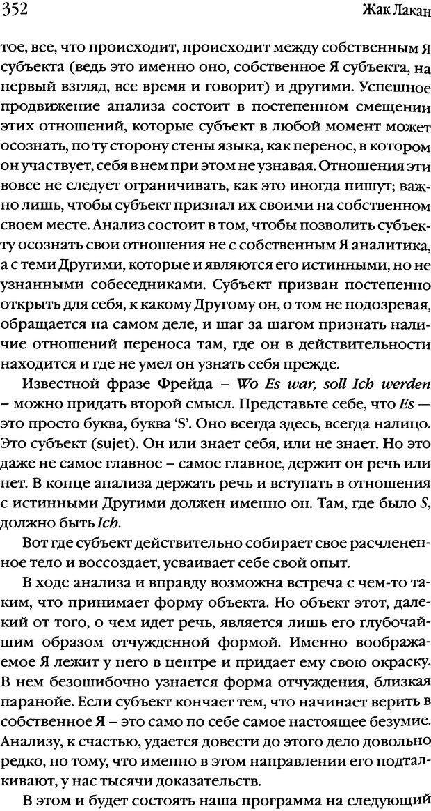 DJVU. Семинары. Книга 2. Я в теории Фрейда и в технике психоанализа. Лакан Ж. Страница 347. Читать онлайн