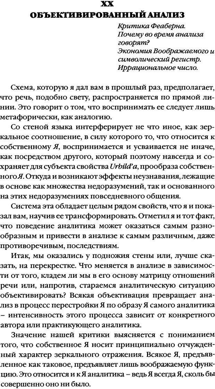 DJVU. Семинары. Книга 2. Я в теории Фрейда и в технике психоанализа. Лакан Ж. Страница 349. Читать онлайн