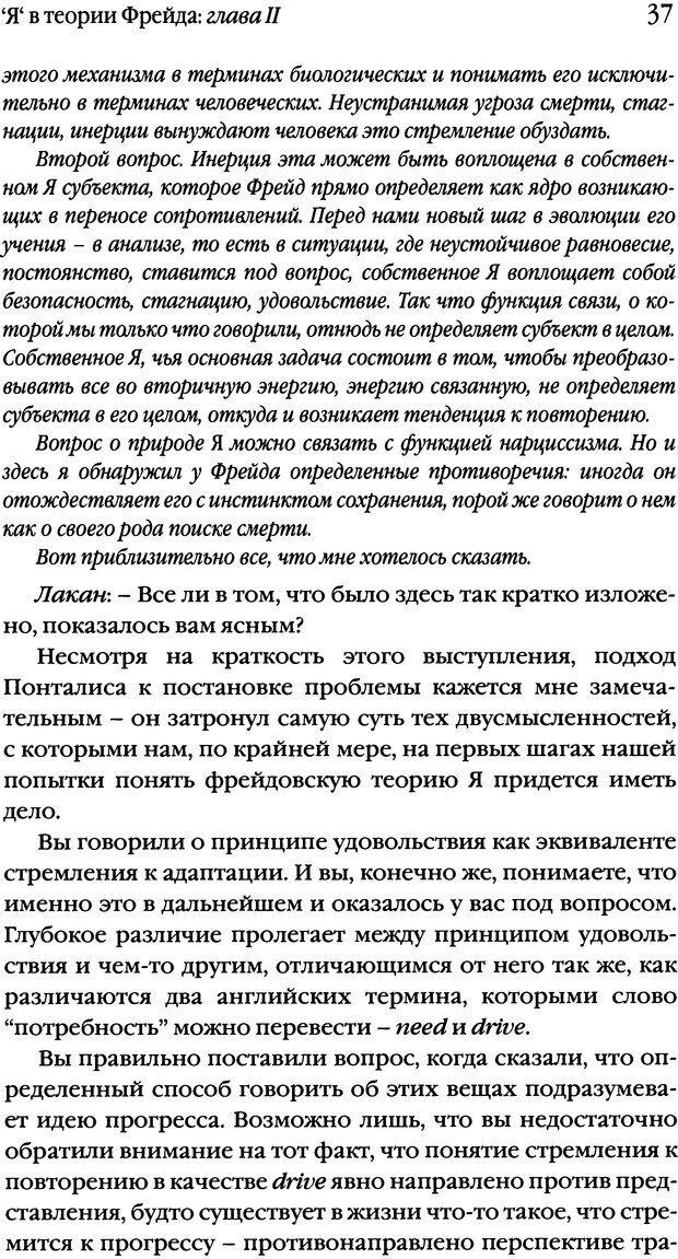 DJVU. Семинары. Книга 2. Я в теории Фрейда и в технике психоанализа. Лакан Ж. Страница 35. Читать онлайн