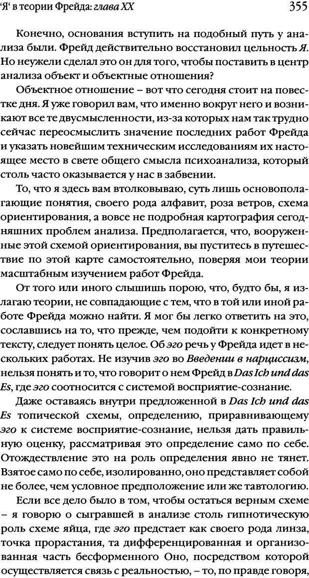 DJVU. Семинары. Книга 2. Я в теории Фрейда и в технике психоанализа. Лакан Ж. Страница 350. Читать онлайн